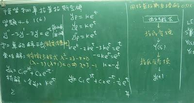 直接解微分方程式