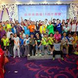 第十八屆樂華長跑會週年會慶
