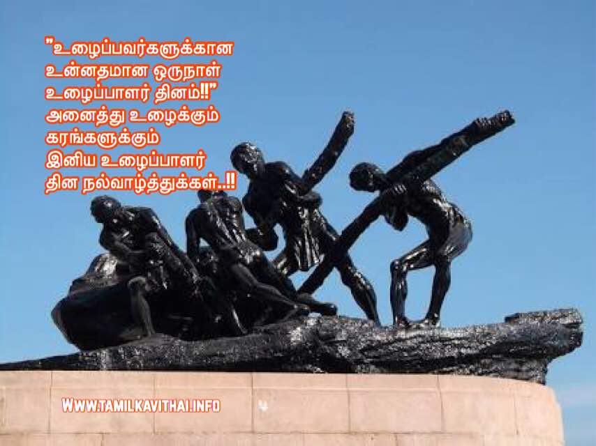 image: ulaipalar dhinam image [7]