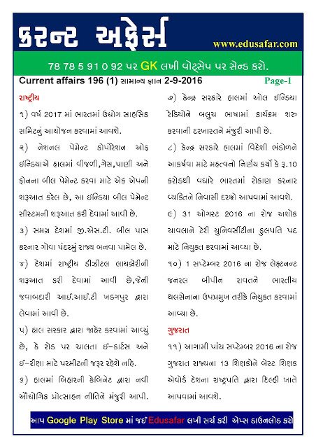 CURRENT AFFAIRS ::-02/09/2016