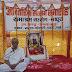 चकाई :  दो दिवसीय रामाश्रम सत्संग आयोजित