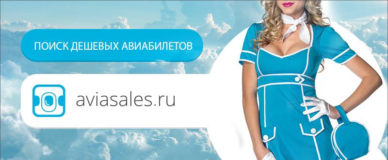 Aviasales.ru помогает найти и купить самые дешевые авиабилеты. Поиск билетов на самолет по 728 авиакомпаниям, ведущим авиакассам и лучшие