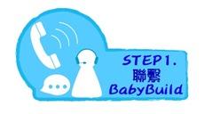 STEP 1. 聯繫BabyBuild