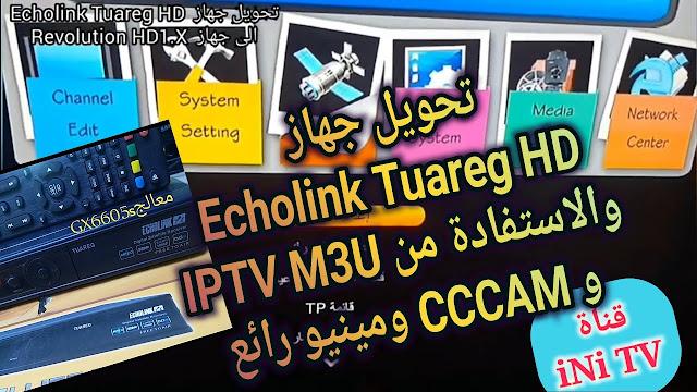 حصريا تحويل جهاز Echolink Tuareg HD وإضافة IPTV و CCCAM و اليوتيوب