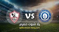 نتيجة مباراة اسوان والزمالك اليوم 18-09-2020 الدوري المصري