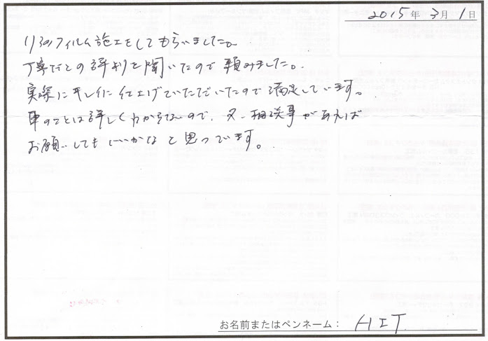 ビーパックスへのクチコミ/お客様の声:HIT 様(京都市西京区)/トヨタ マークX