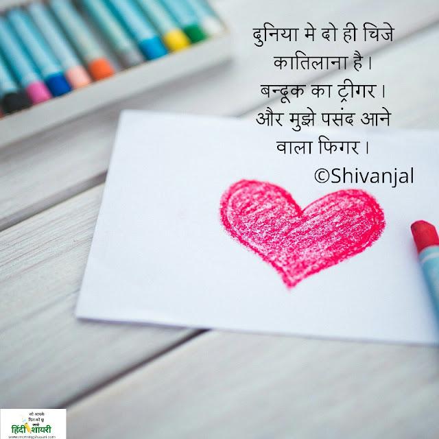 dohri baate, hindi shayari, shayari in hindi,
