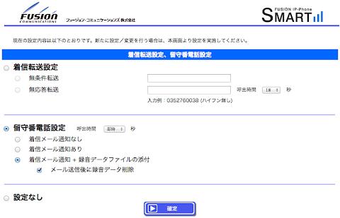 FUSION IP-Phone SMARTの留守番電話設定