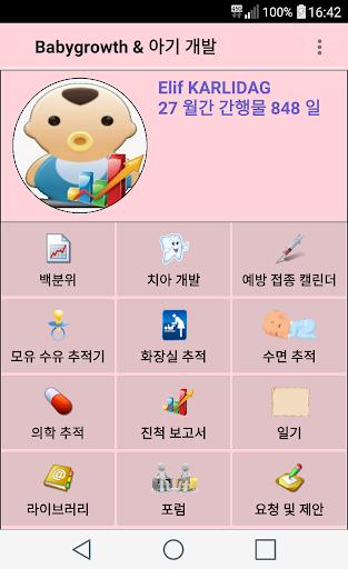玩免費遊戲APP|下載아기 성장 app不用錢|硬是要APP