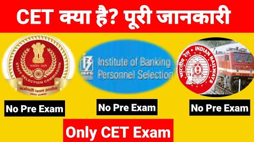 CET(Common eligibility Test) Exam kya hai , What is CET?