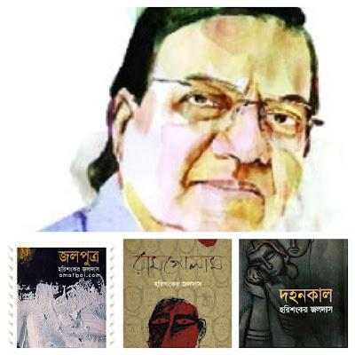 harishankar-jaldas-books