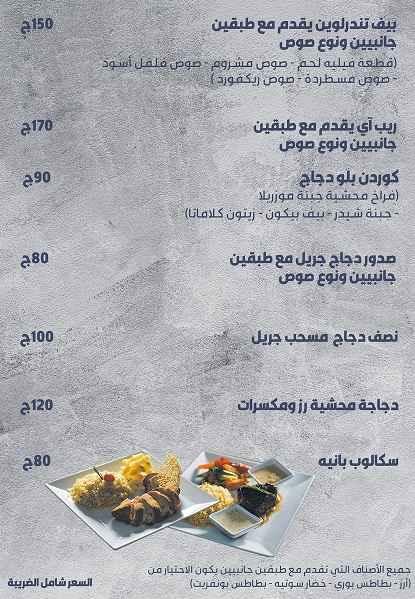 منيو مطعم التراث الليبي 13