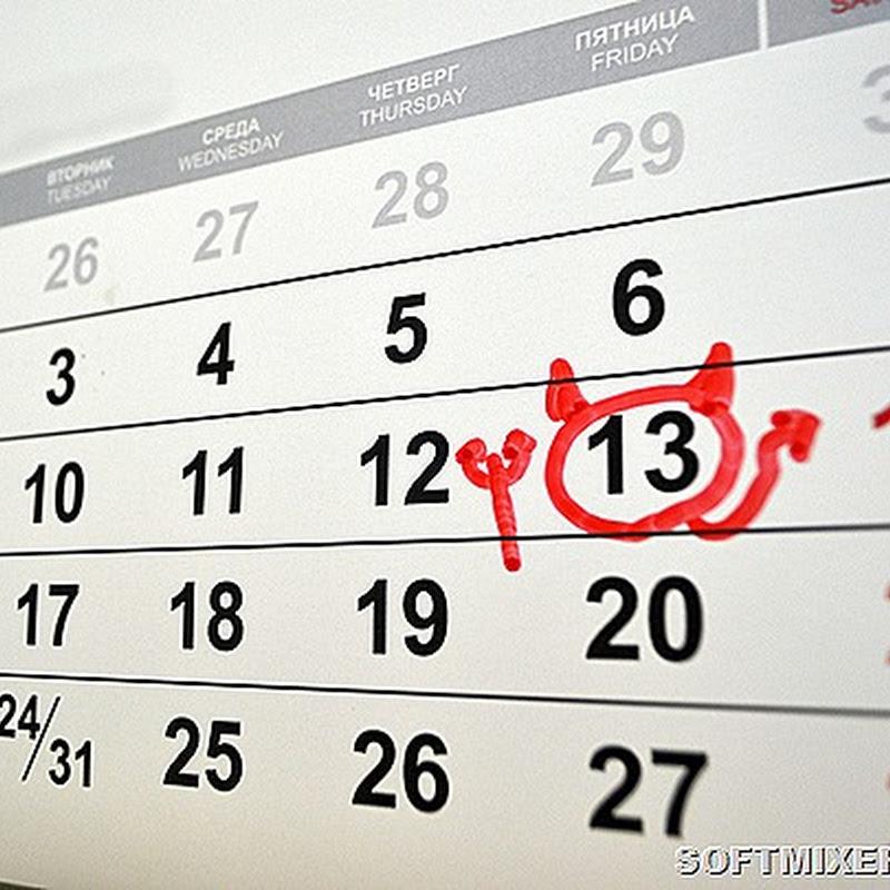 Все, что вы хотели знать о Пятнице 13-го…