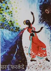 सरयू फरकंदे की कलाकृति