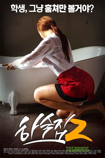 Boarding House 2 (2016) [เกาหลี]-[18+] [Soundtrack ไม่มีบรรยาย]