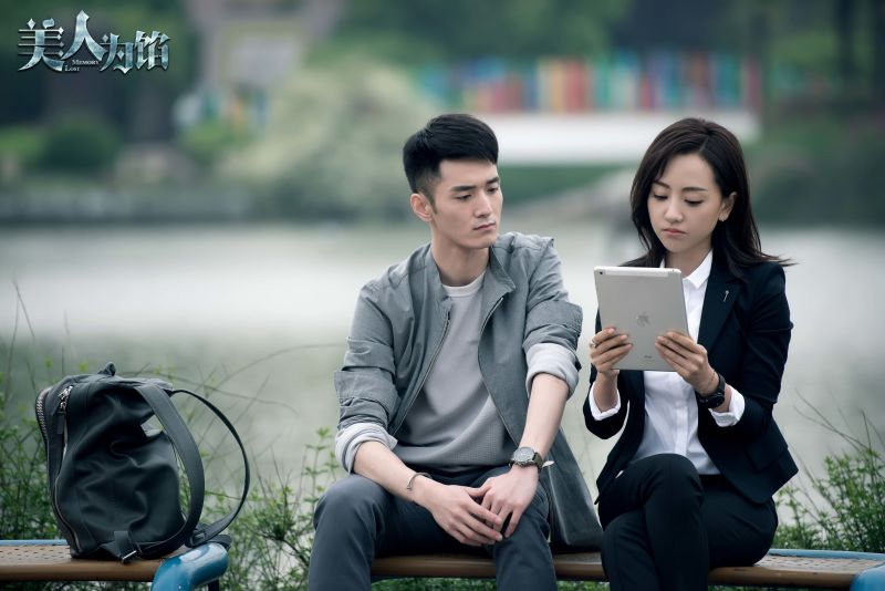 Memory Lost China Web Drama