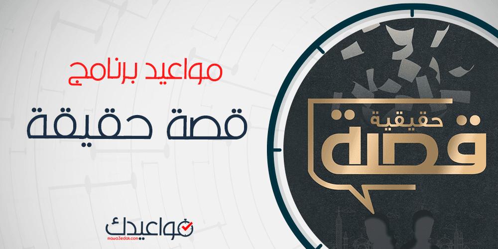 مواعيد عرض واعادة برنامج قصة حقيقة - سالي عبد السلام