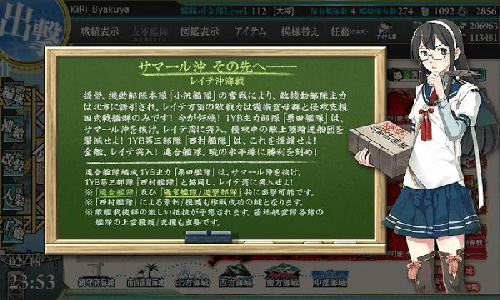 艦これ_2018年_冬イベ_E4_ギミック_02.png