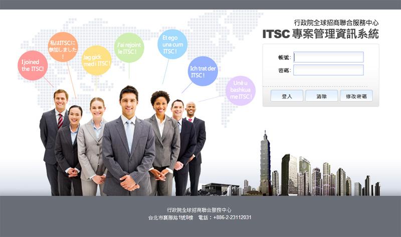 ITSC專案管理資訊系統