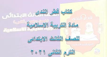 كتاب قطر الندى تربية اسلامية  تالته ابتدائي ترم تانى 2021