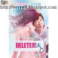 祖藍演新戲《Delete愛人》的海報曝光。