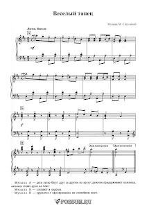 """Пьеса """"Весёлый танец"""" Музыка М. Сатулиной: ноты"""
