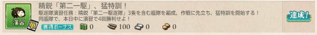 艦これ_精鋭「第二一駆」、猛特訓!_05.png