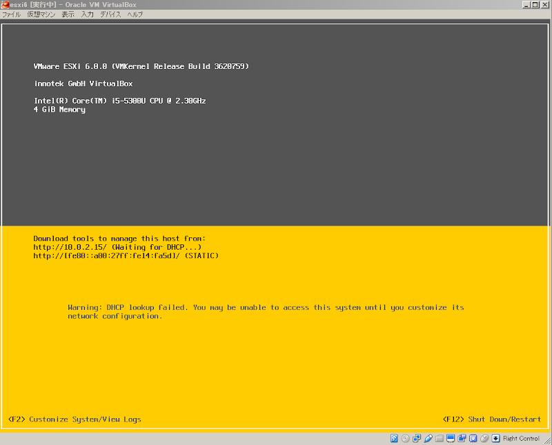 esxi_on_vb_install8.png
