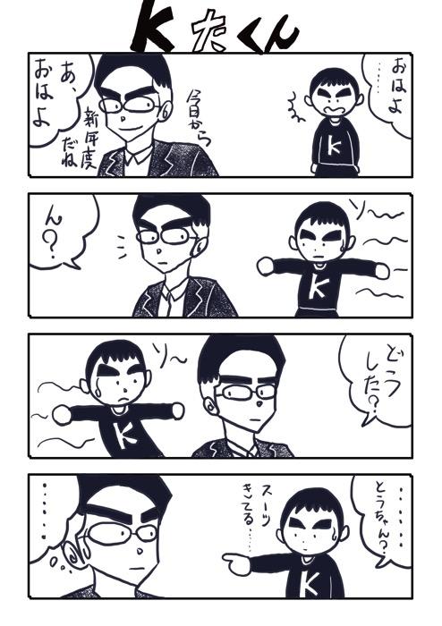 KたくんNo 49