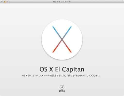 OS X El Capitanのインストール画面