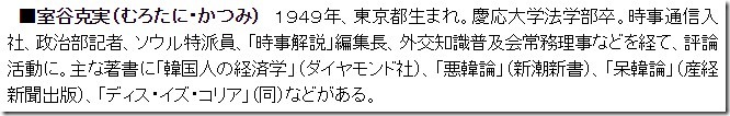 2015.01 室谷