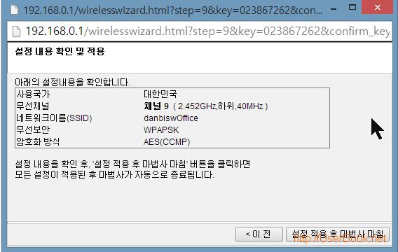iptime 공유기 무선 인터넷 보안 설정 내용 확인 및 적용 화면