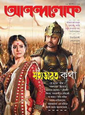 Anandalok 12 August 2014