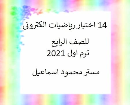 اختبارات الكترونية مادة الرياضيات للصف الرابع الابتدائى ترم اول2021