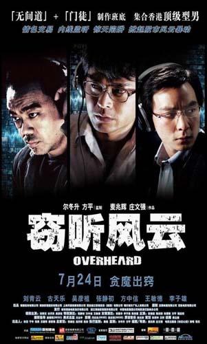 overheard%25281%2529 Overheard (2009)