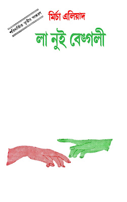 লা নুই বেংগলী - মির্চা এলিয়াদ