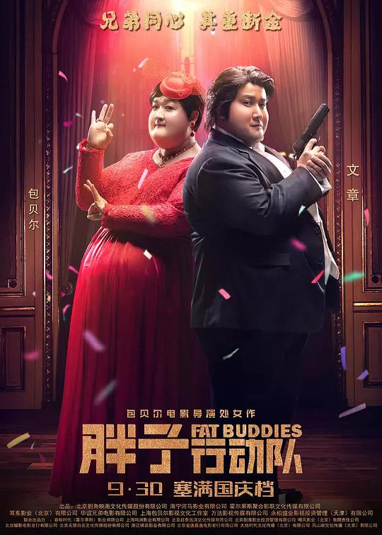 Fat Buddies China Movie