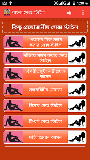 বাংলা সেক্স স্টাইল