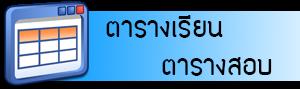 http://klogic.kmutnb.ac.th:8080/kris/tess/dataQuerySelector.jsp?query=studentTab