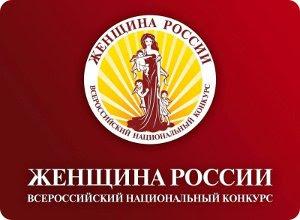 """Всероссийский конкурс """"Женщина России"""""""