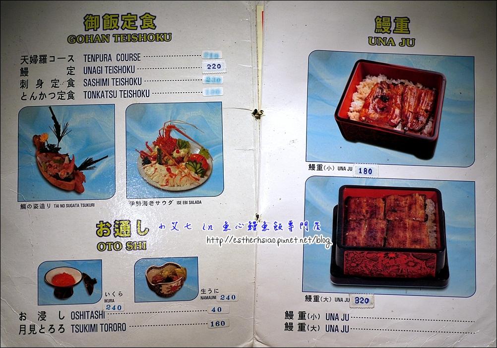 6 魚心餐單1