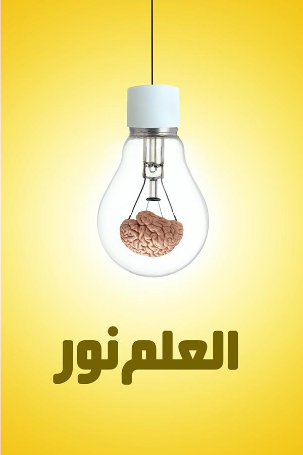 كتاب عربي العلم نور الجزء الأول من تأليف نور علايه