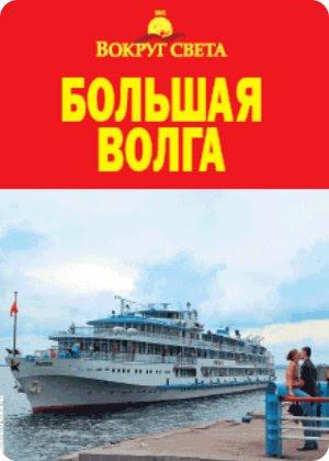скачать книгу Вокруг света. Большая Волга
