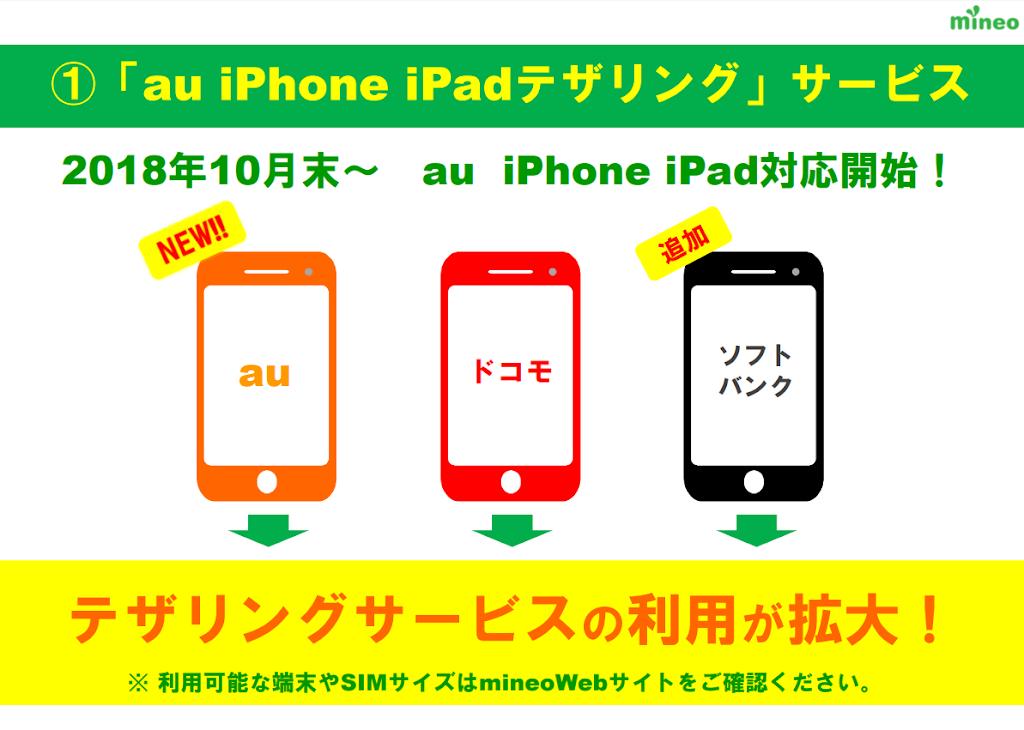 mineo、auプランのiPhone・iPadでテザリング可能に 10月末開始予定