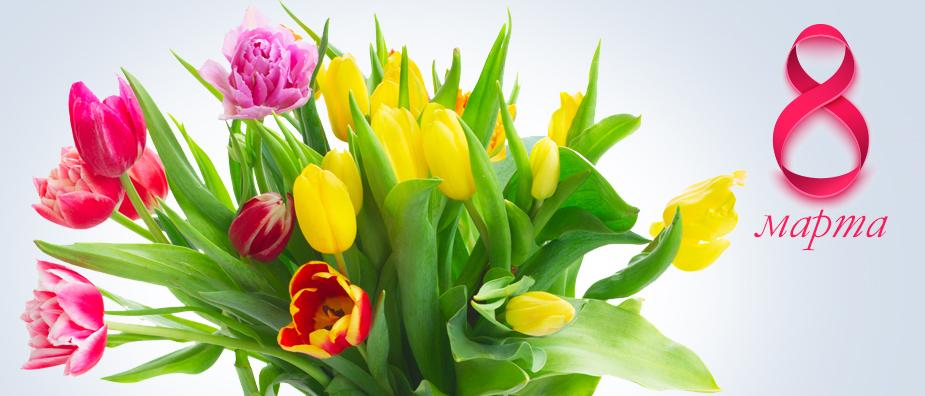 Поздравляем с 8 марта! (Felicitări cu ocazia zilei de 8 Martie!)