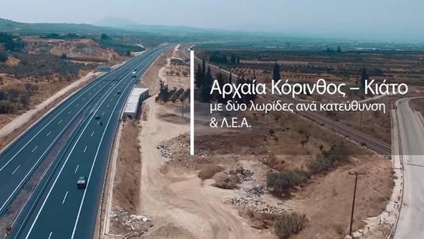 Αθήνα-Πάτρα Διόδια