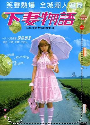 Kamikaze Girls - Nữ Thần Phong