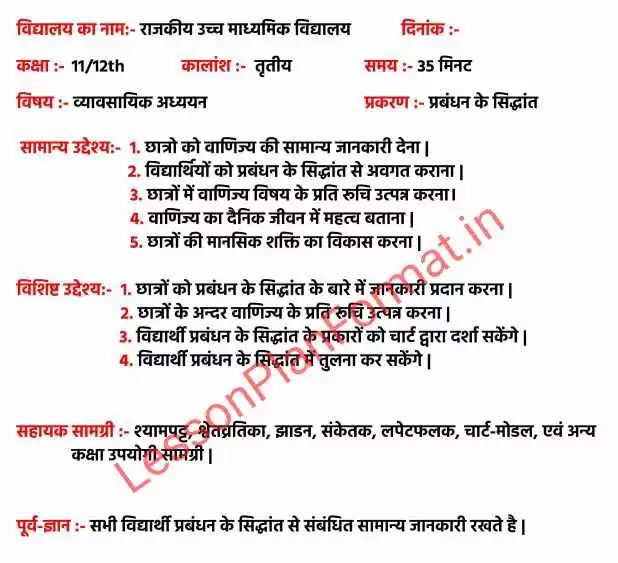 Principles of Management Lesson Plan in Hindi