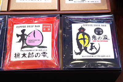 BanCaオリジナル商品:桃太郎の雫&鬼の涙 ドリップバッグ