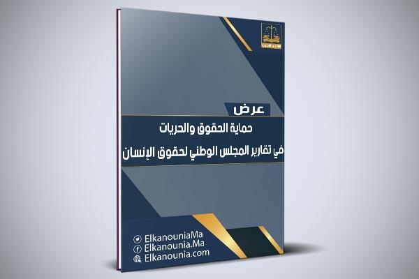 حماية الحقوق والحريات في تقارير المجلس الوطني لحقوق الإنسان PDF